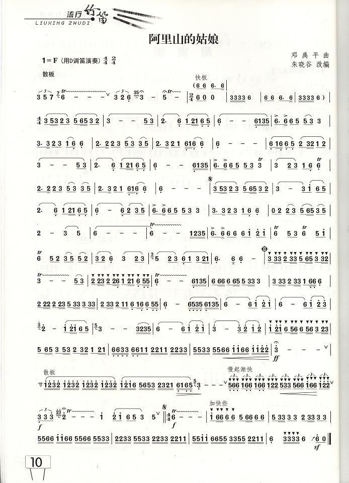 曲谱 阿里山的姑娘/阿里山的姑娘(笛子曲谱)