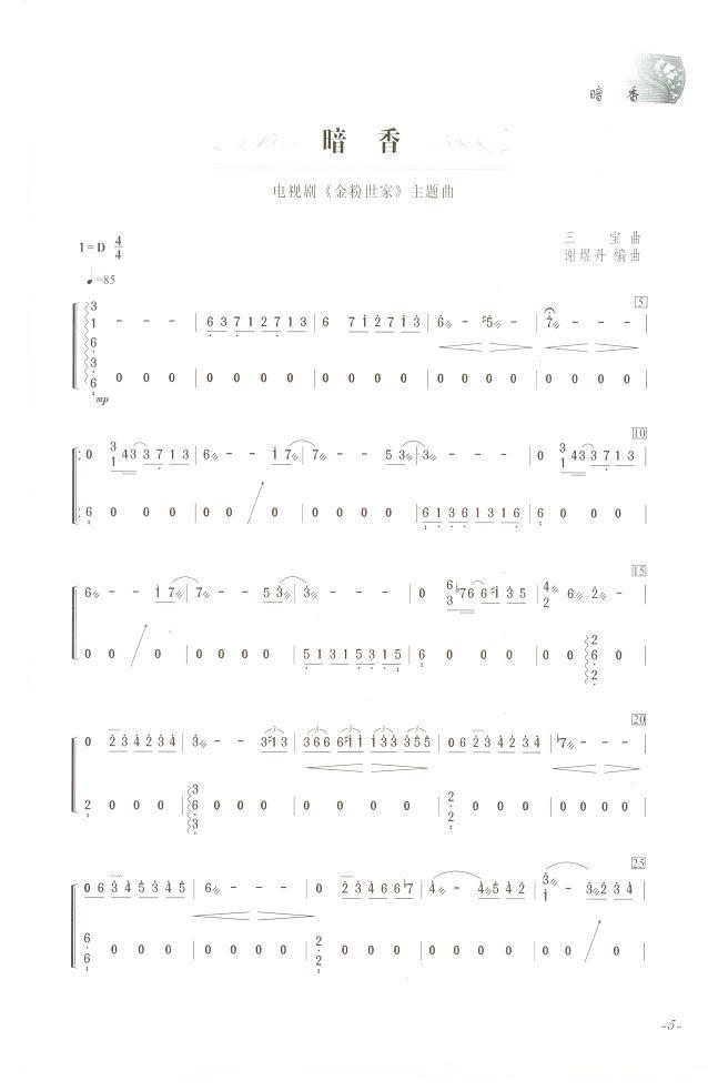 中国古筝双手配合谱子