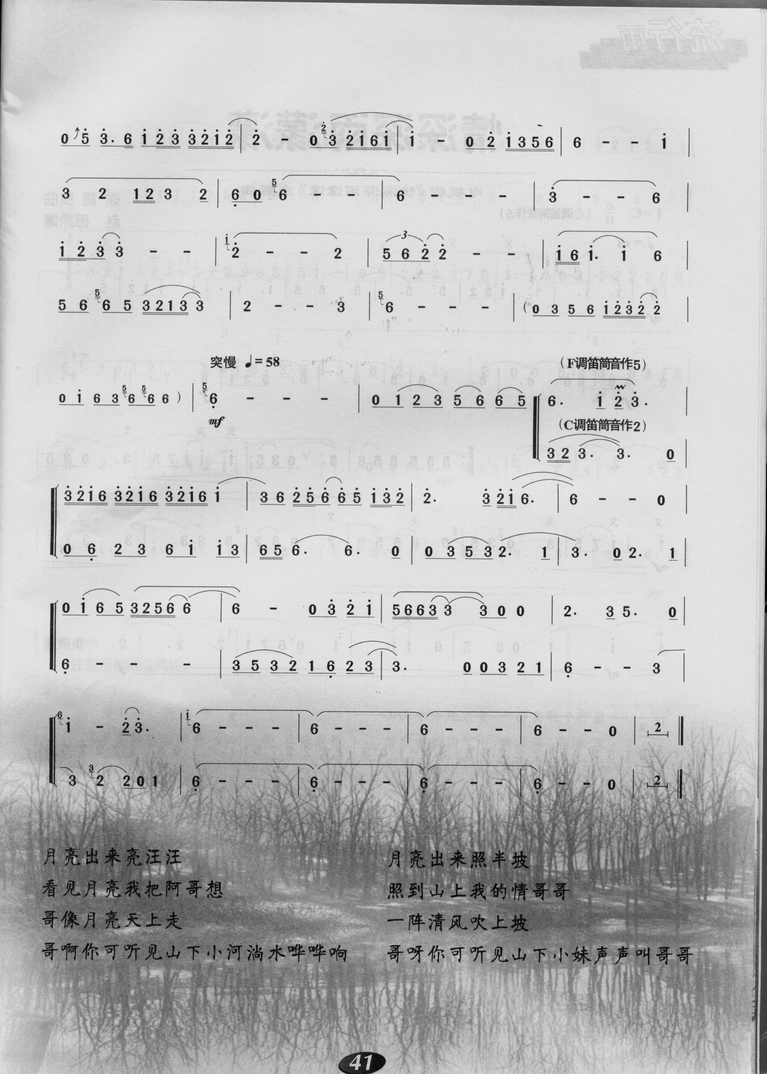 小河淌水 笛子曲谱