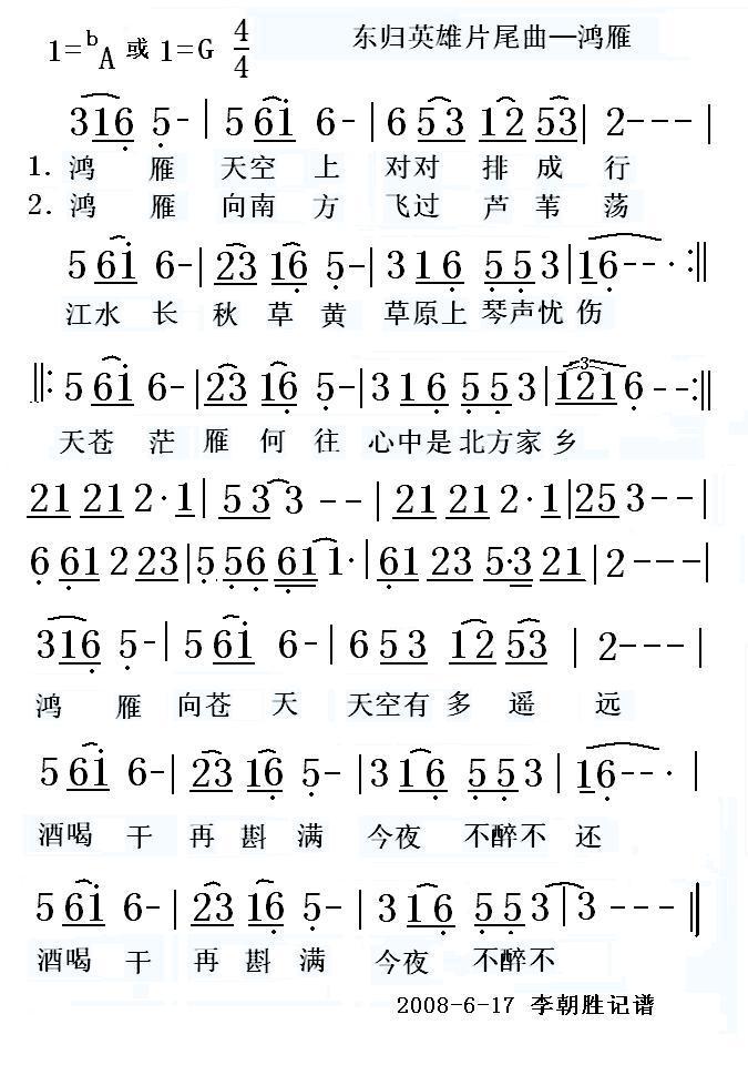 雨沫简谱网 萨克斯谱 鸿雁萨克斯五线谱   描述:萨克斯 鸿雁五线谱