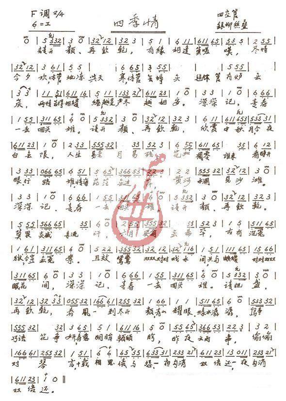 四季情 南音曲谱