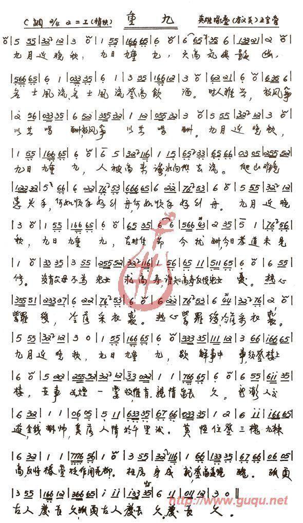 重九 南音曲谱