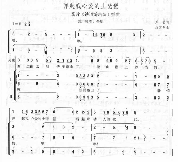 微山湖二胡简谱