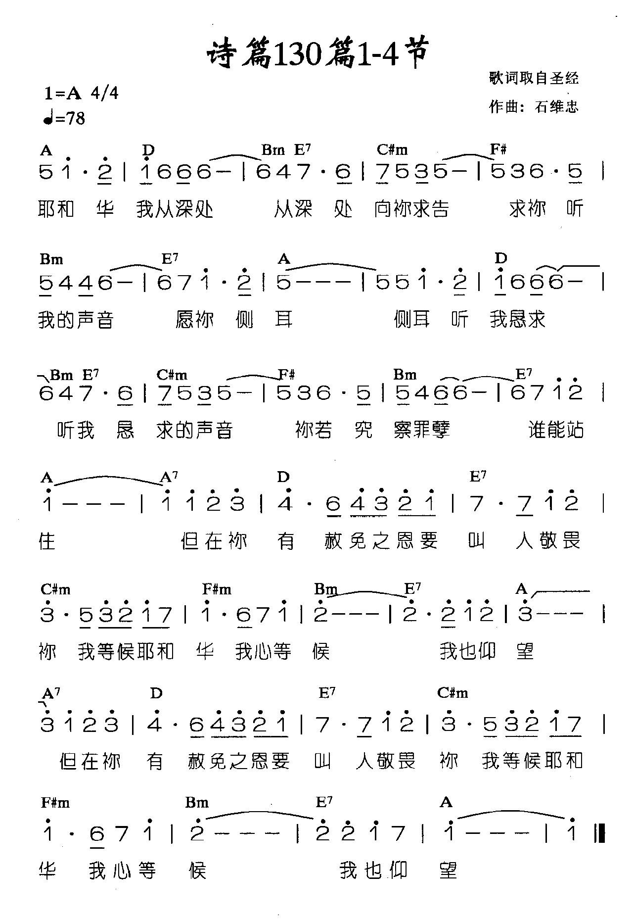 诗篇130篇 1-4节_简谱