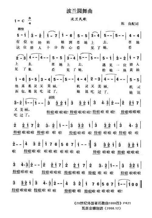 波兰圆舞曲    (波兰民歌) - 孙恩荣 - 愿人类永远充满友爱和温暖