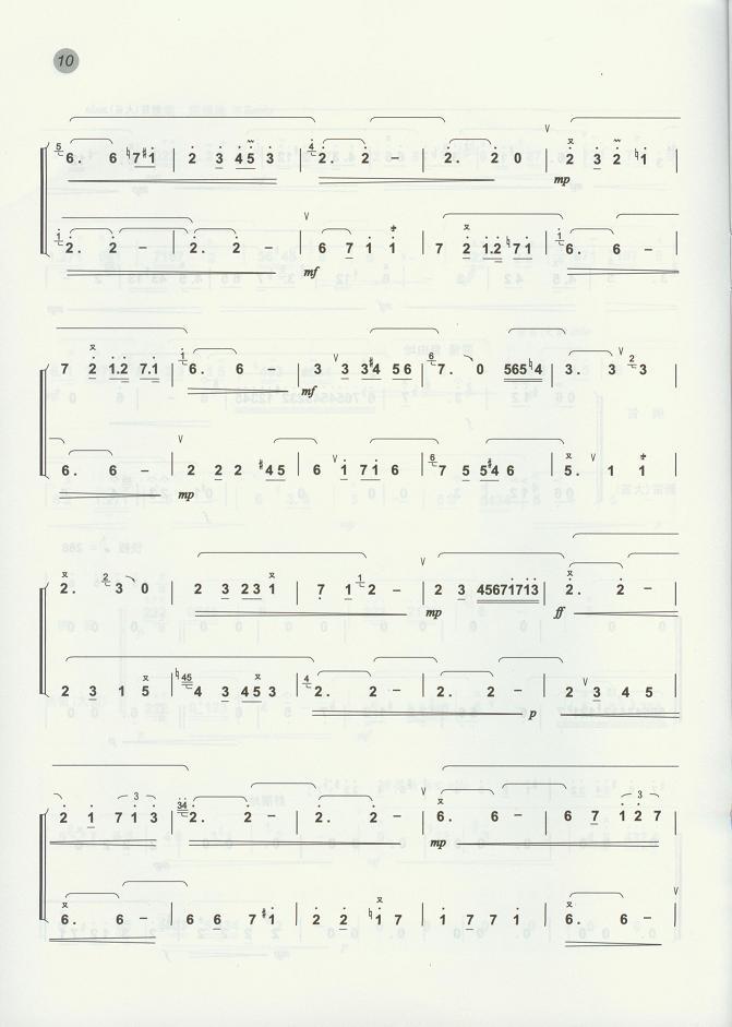 诺言 笛子曲谱