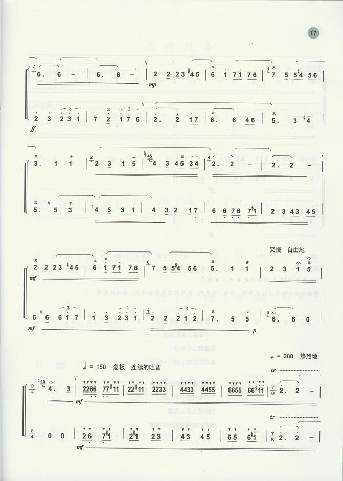 诺言 笛子 曲谱/诺言(笛子曲谱)
