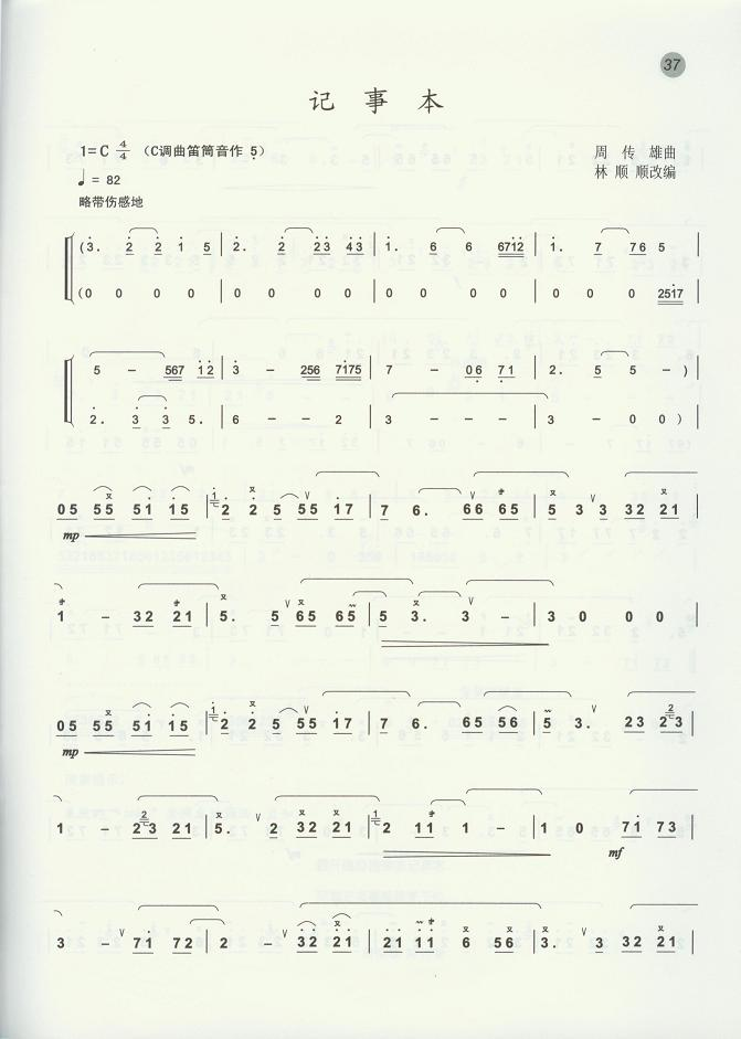 > 记事本(笛子曲谱)   专辑:经典民谣-笛子抒情乐集       类别:流行