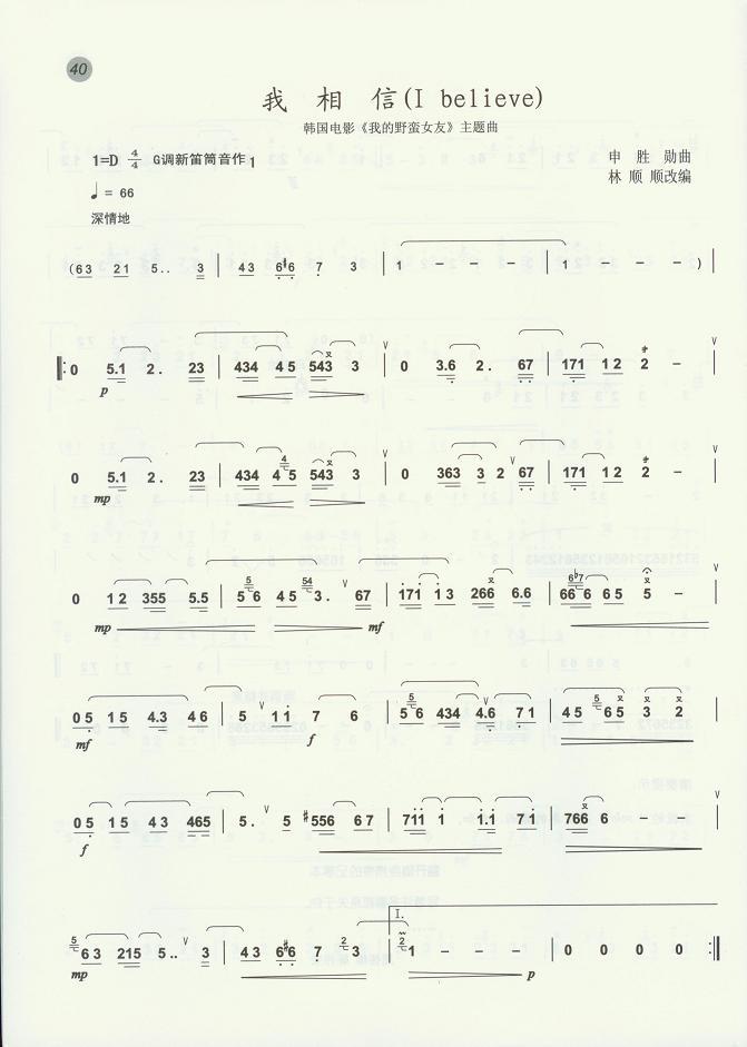 曲谱/我相信(笛子曲谱)