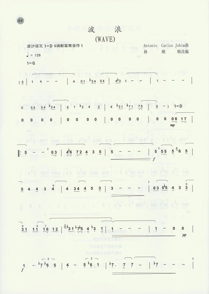 笑傲江湖古筝曲谱入门
