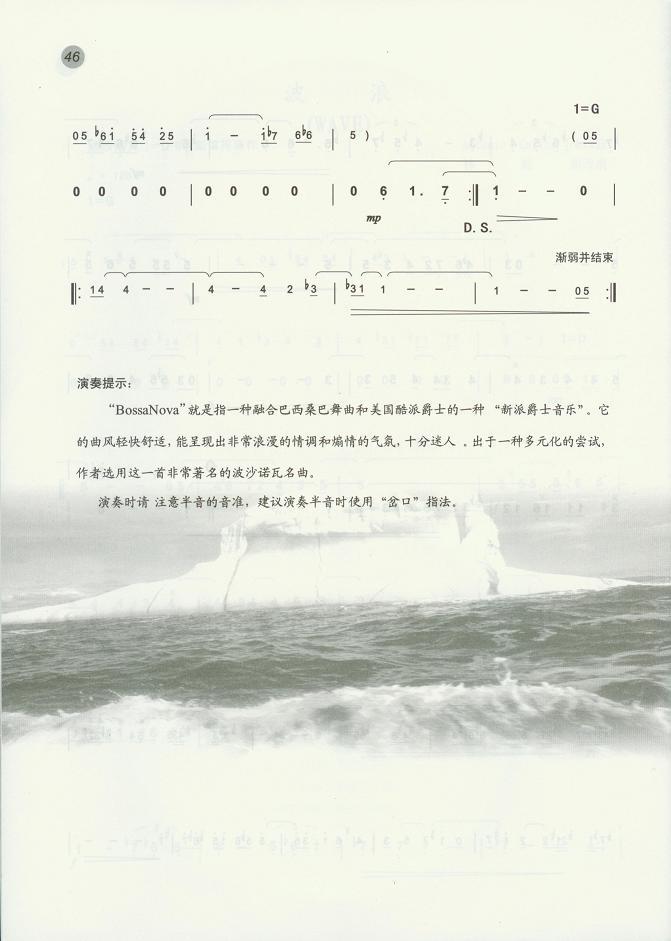 波浪 笛子曲谱