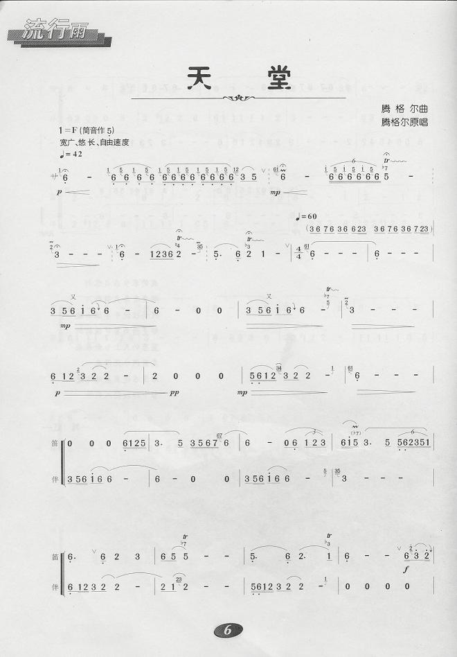 曲谱 天堂 笛子/天堂(笛子曲谱)