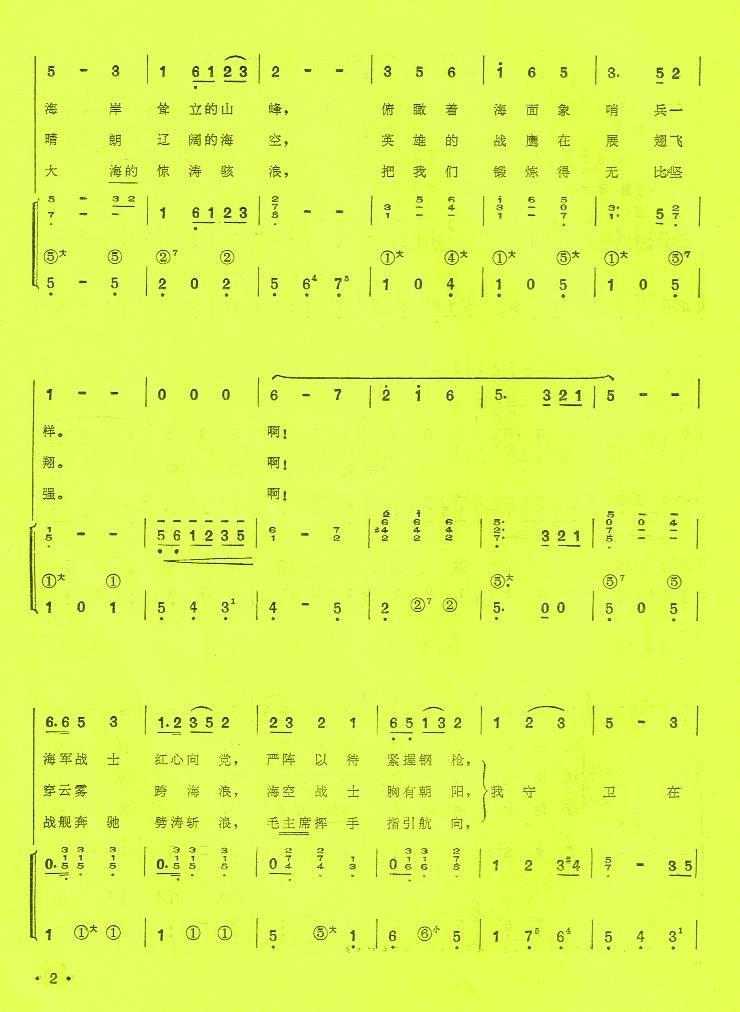 我爱这蓝色的海洋 手风琴简谱系列21