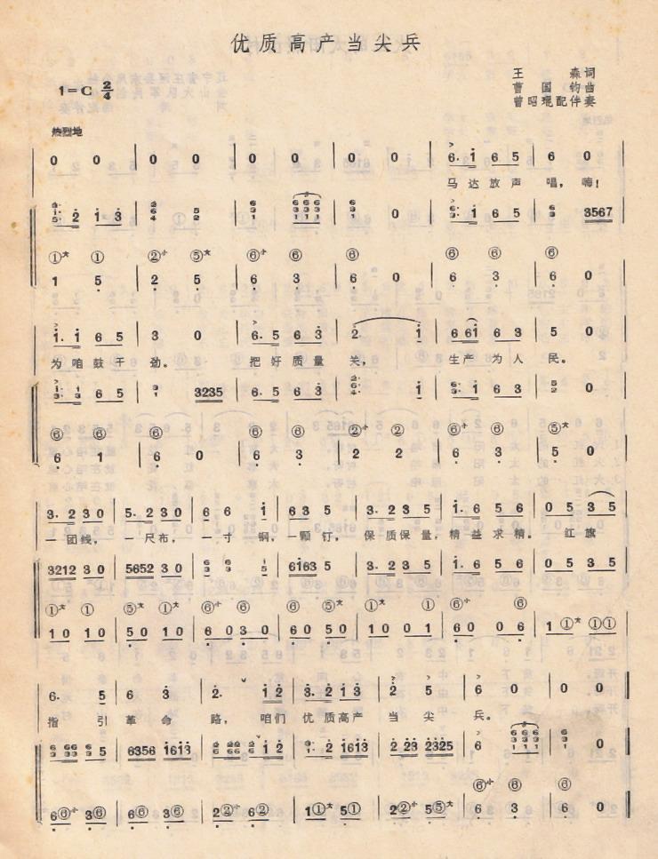 优质高产当尖兵(手风琴简谱系列42)图片