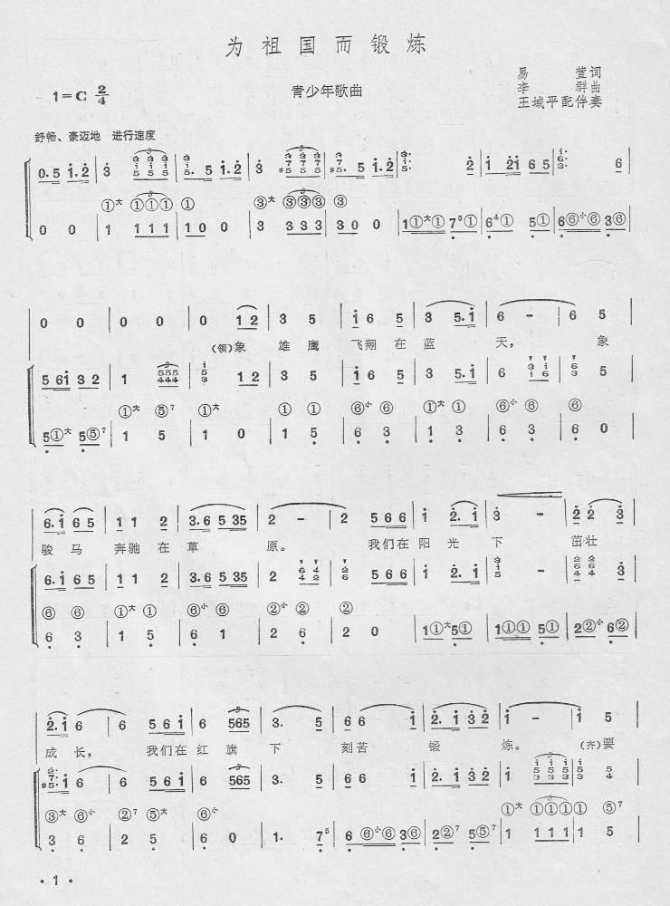 为祖国而锻炼 手风琴简谱系列49 简谱