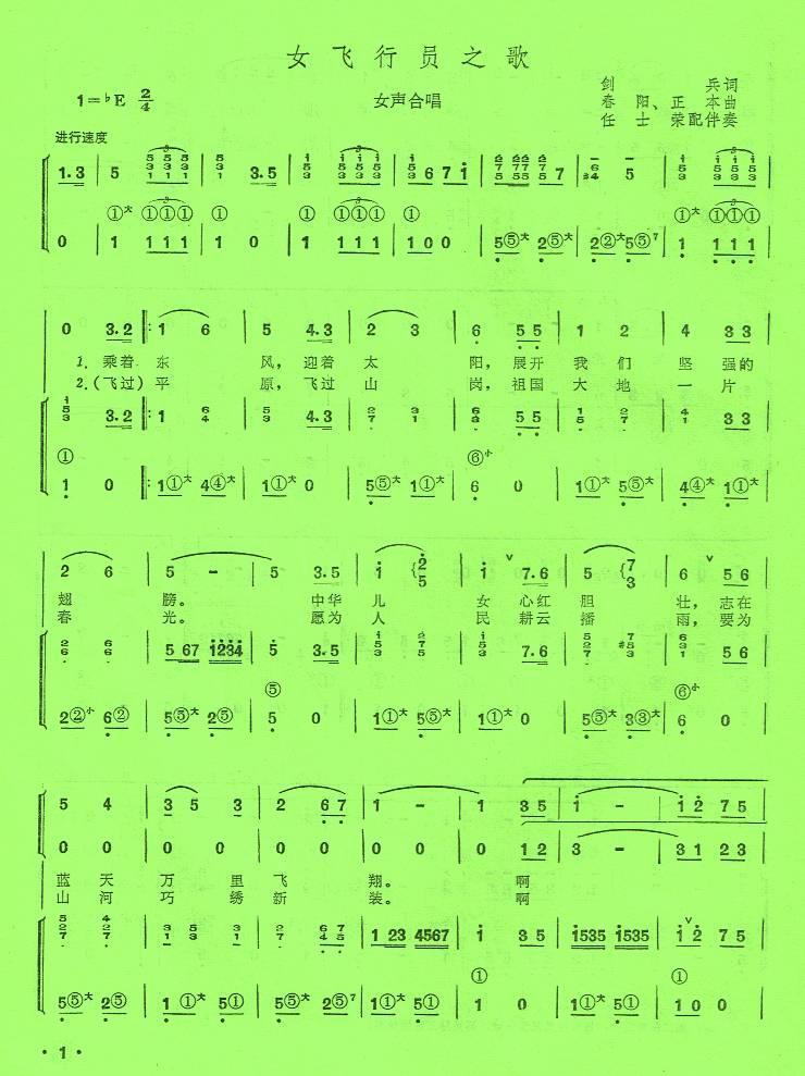女飞行员之歌(手风琴简谱系列50)图片