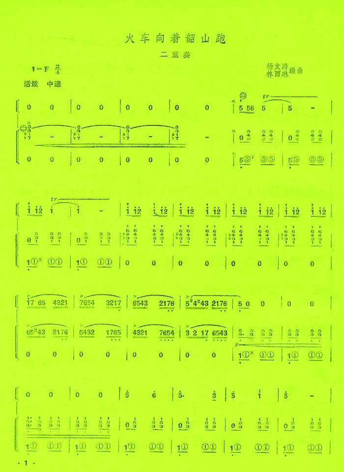 火车向着韶山跑(手风琴简谱系列57)图片