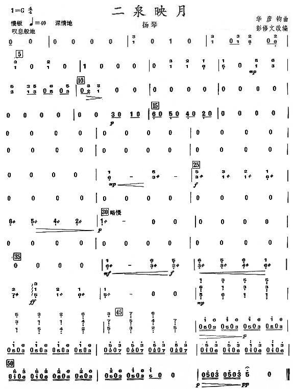 二泉映月之扬琴分谱_总谱