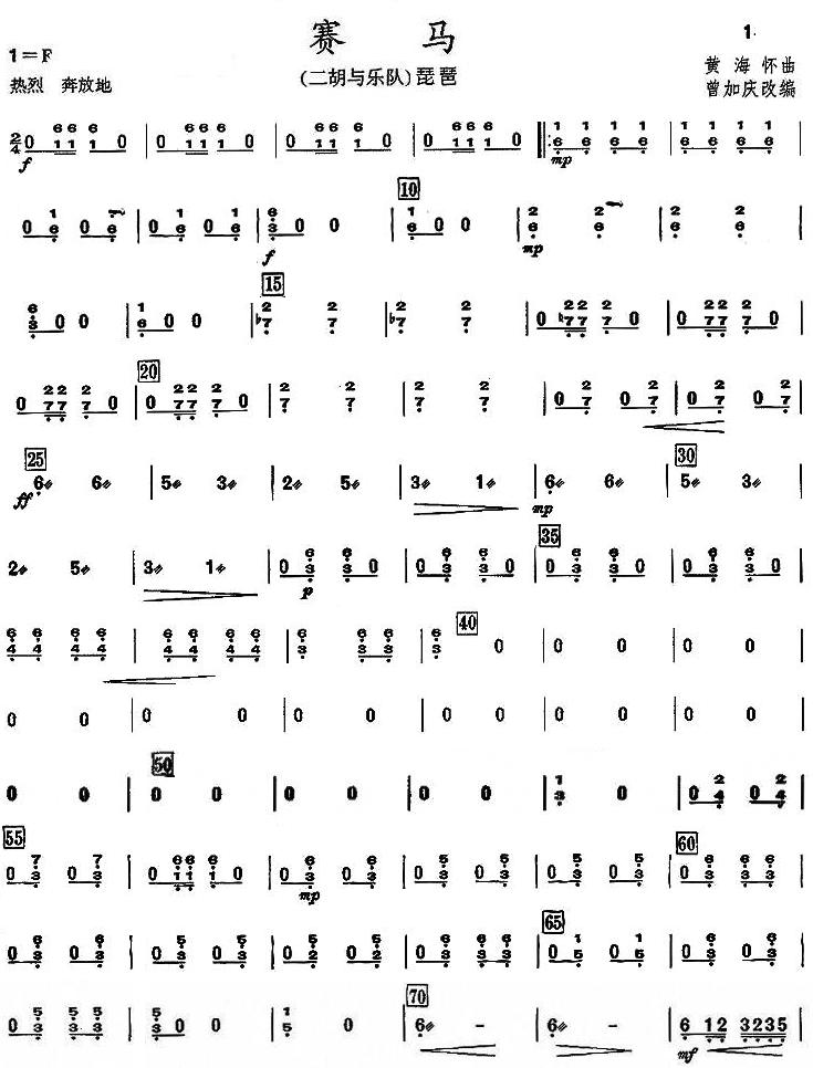 賽馬之琵琶分譜上圖片