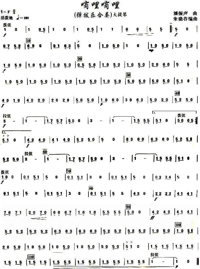 嘀哩嘀哩之大提琴分谱