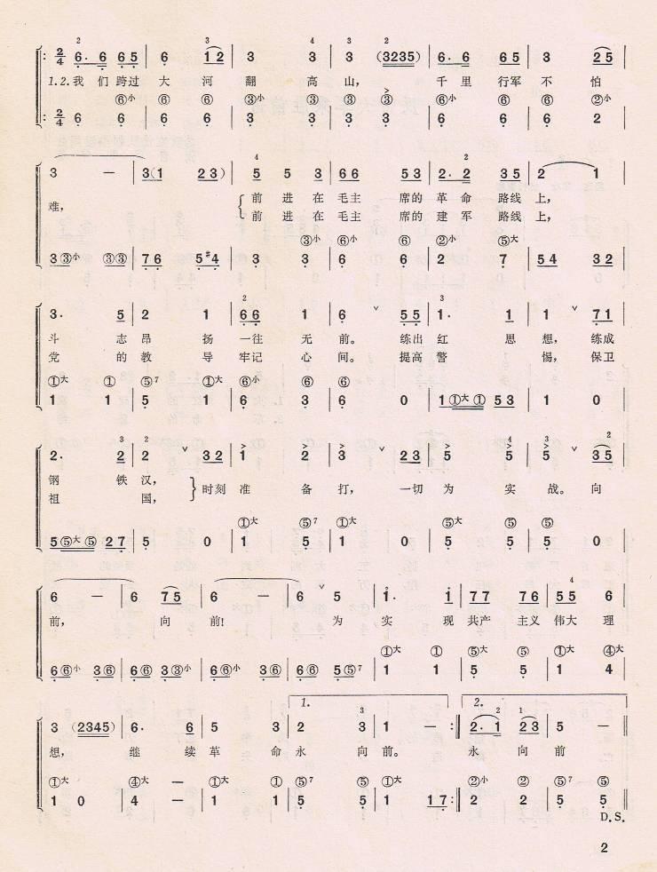 行军歌(手风琴简谱系列65)图片