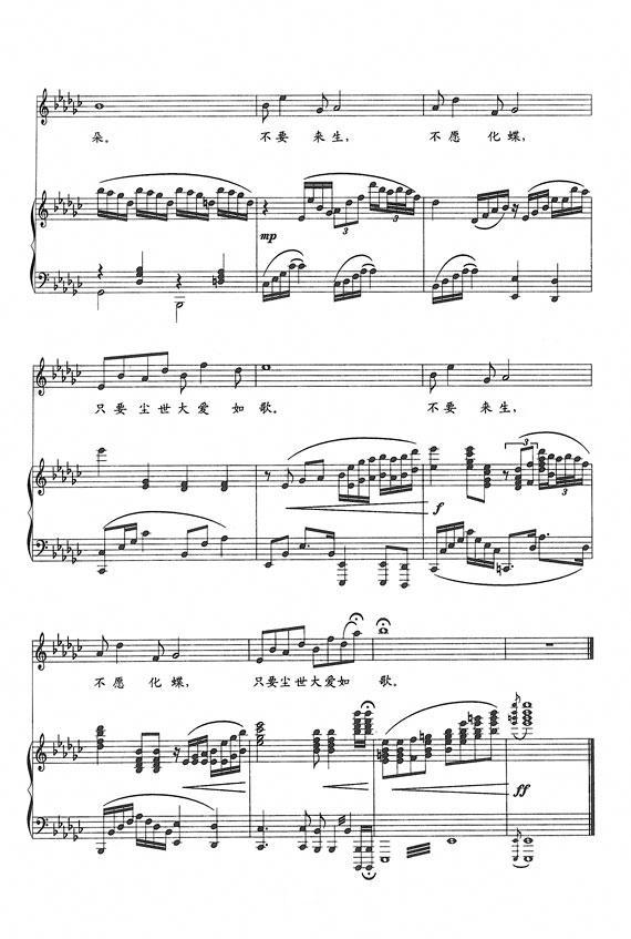 梁祝新歌 钢琴谱