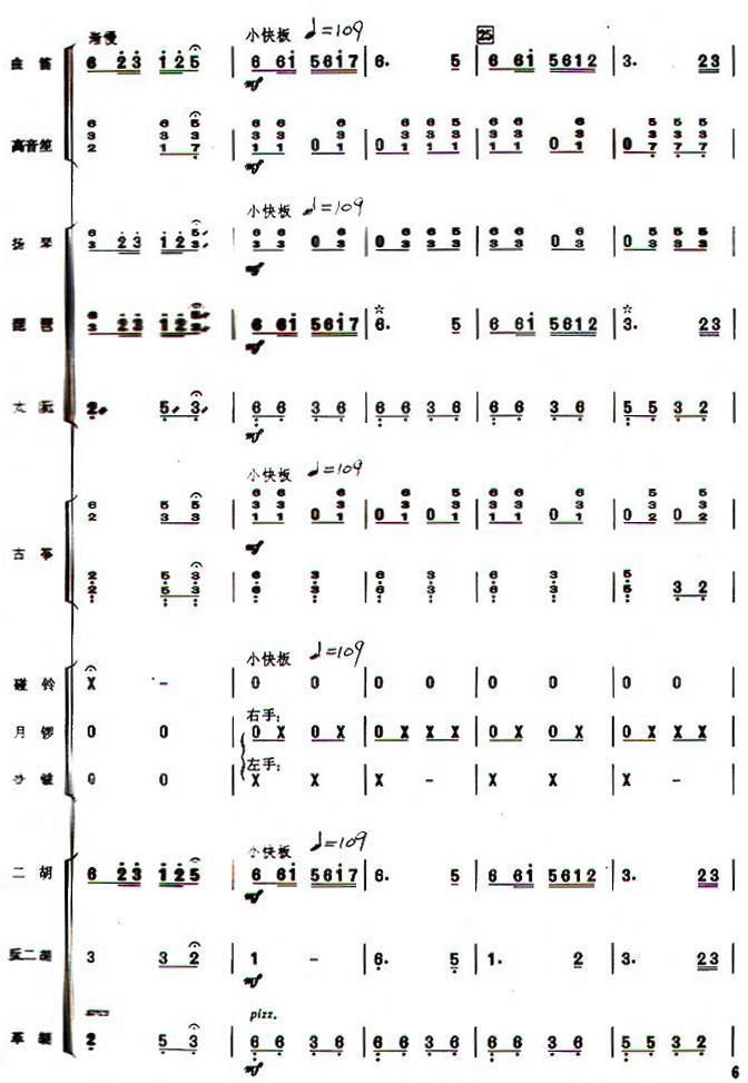 苏堤漫步民乐合奏总谱