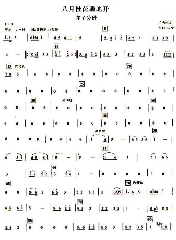 明月几时有 竹笛曲谱-八月桂花遍地开笛子分谱