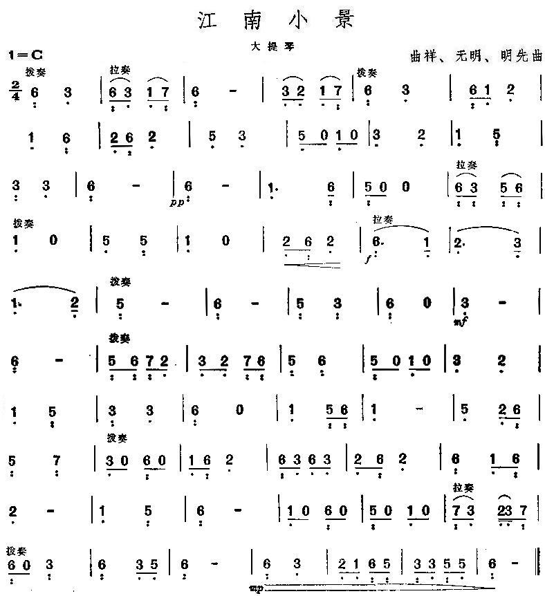 江南小景之大提琴分谱