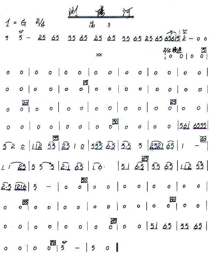 浏阳河之笛子分谱