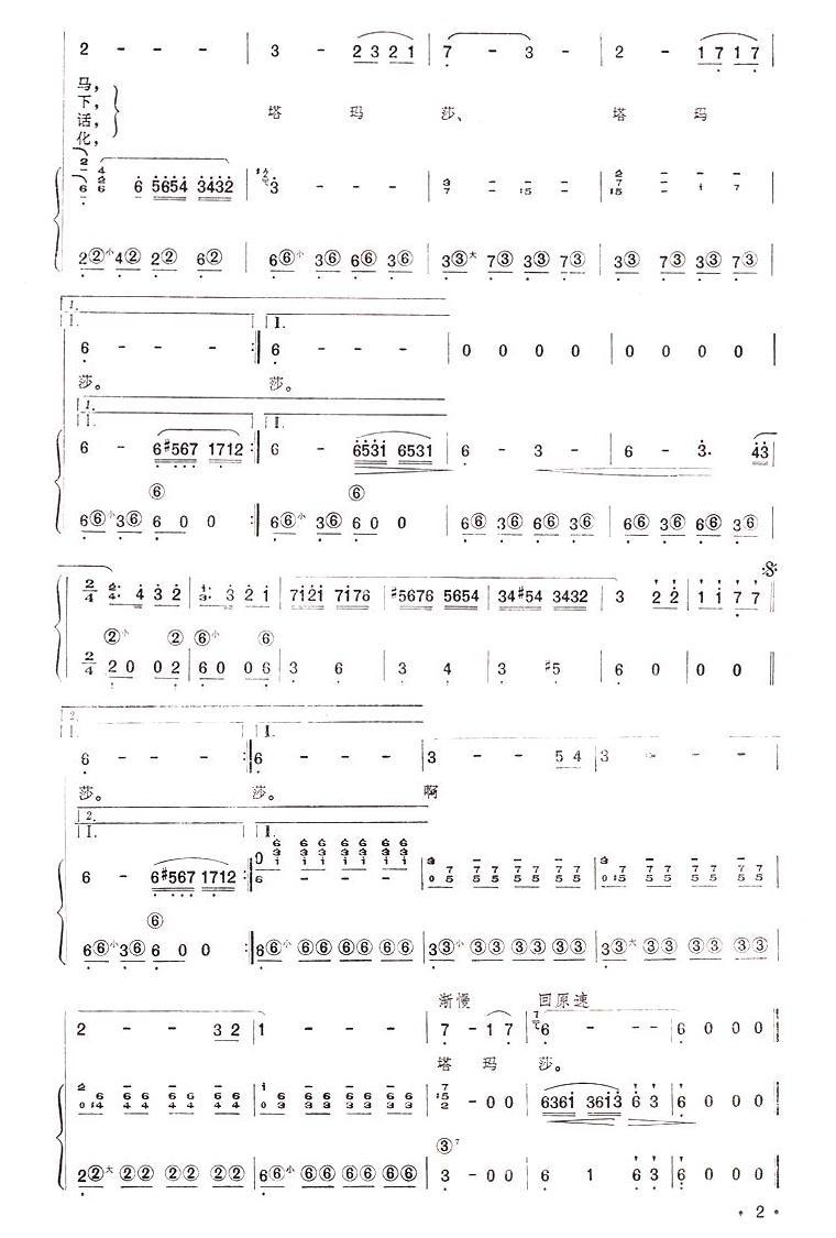 我心上的一朵玫瑰花(手风琴简谱系列88)
