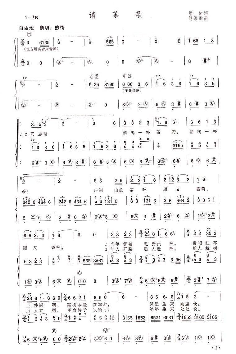 请茶歌 手风琴简谱系列91