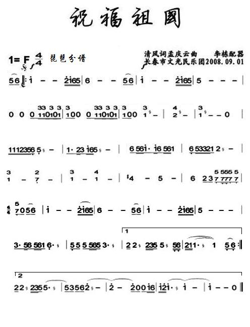 祝福祖国琵琶分谱