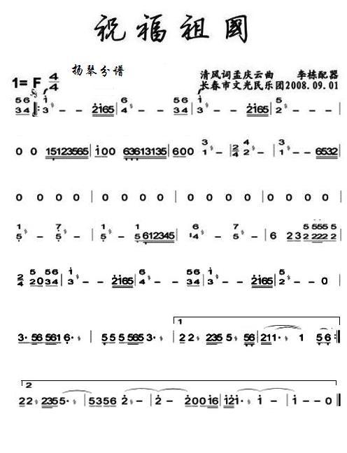 祝福祖国扬琴分谱