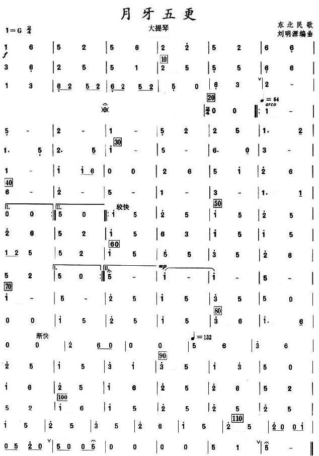 月牙五更大提琴分谱