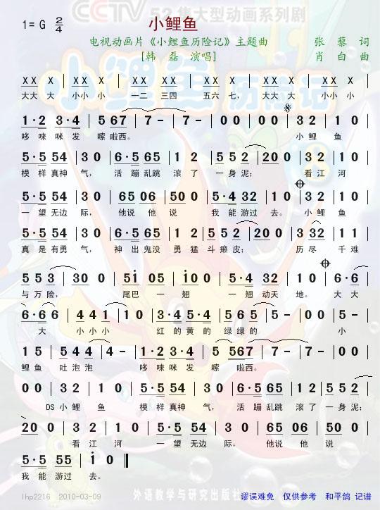 《小鲤鱼历险记》主题曲 歌手:韩磊 分类:流行 格式:简谱