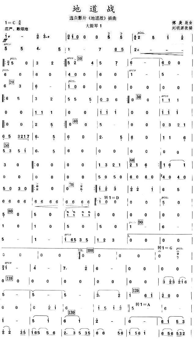 地道战大提琴分谱_总谱