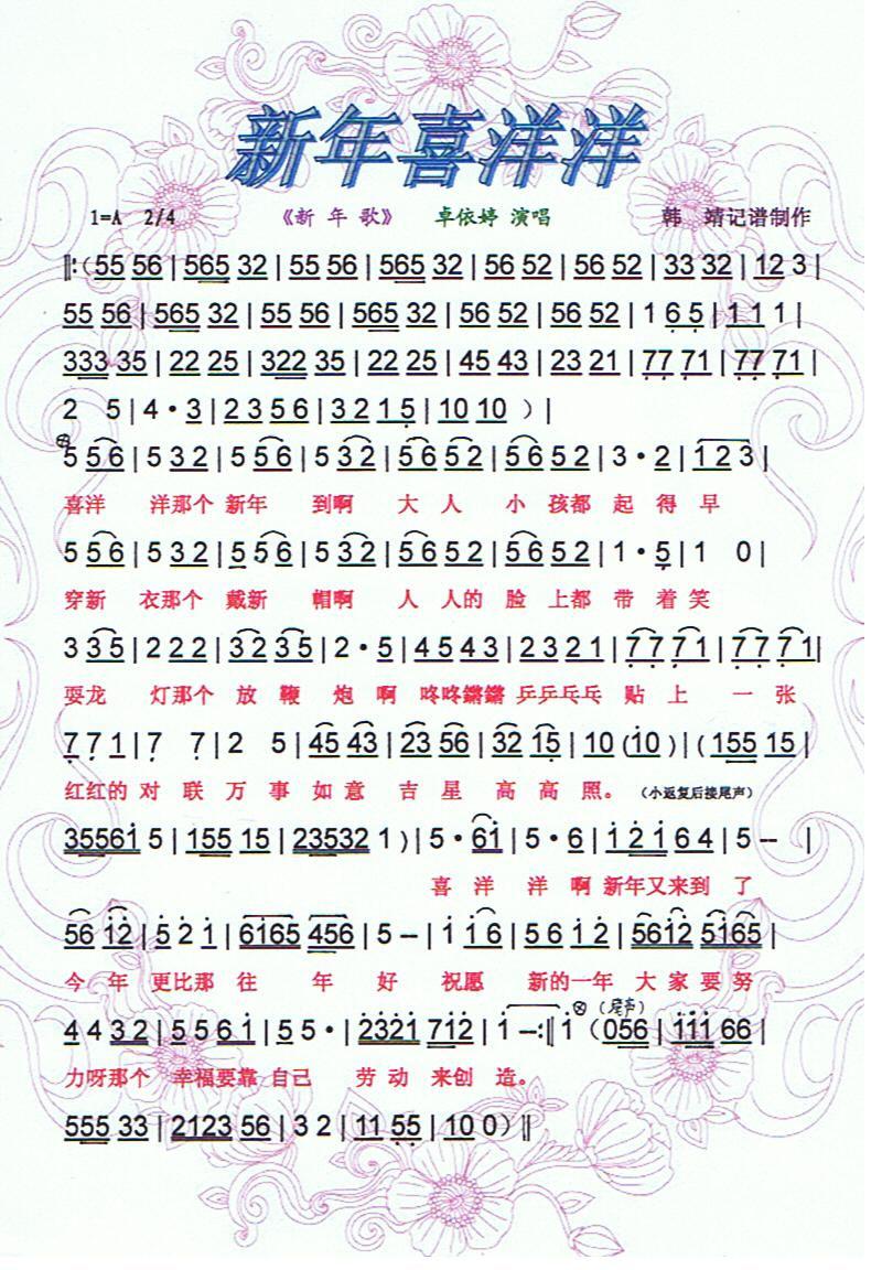 新年喜洋洋_ 简谱 _歌谱下载