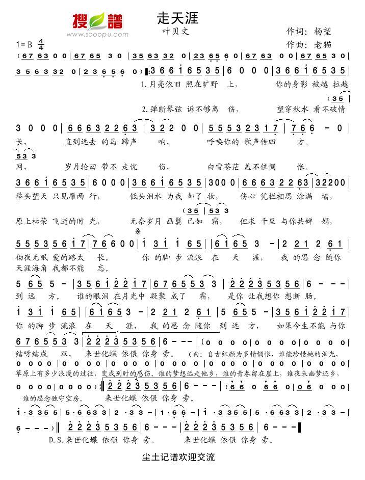 走天涯_简谱_搜谱网