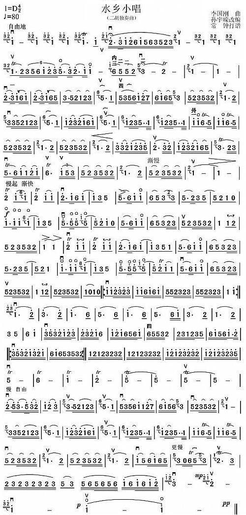 马琳二胡独奏《水乡小唱》(浙江民族乐团 - 彩蝶女乐) - 锦屏明月 - 锦屏明月