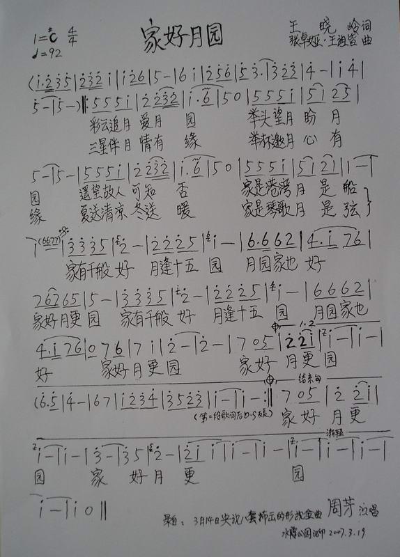云中月圆歌谱简谱