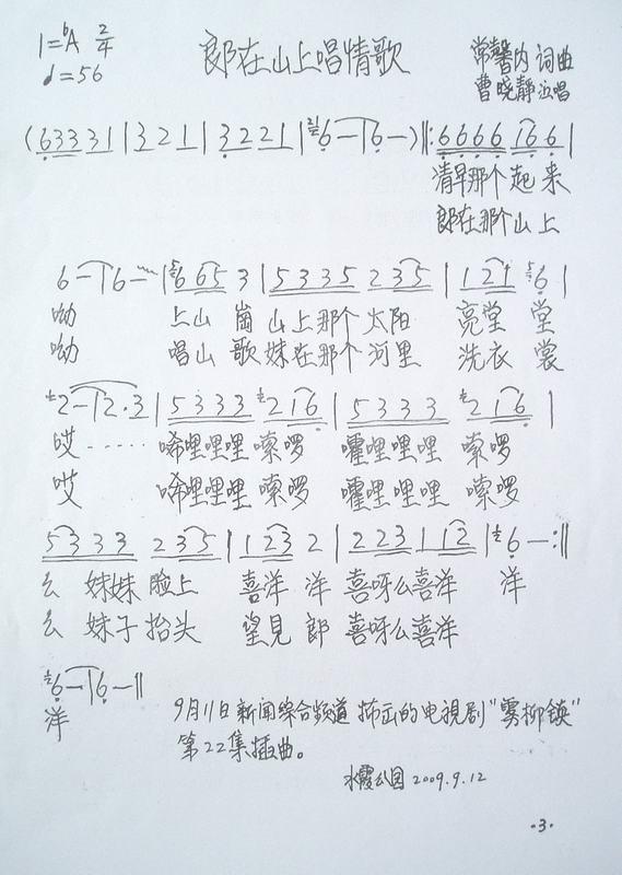 首页 简谱 > 郎在山上唱情歌    若该歌谱播放地址不准或还没有播放