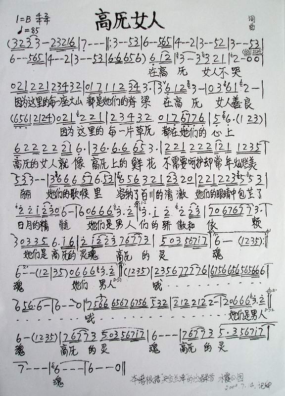 赵雷的画的歌谱
