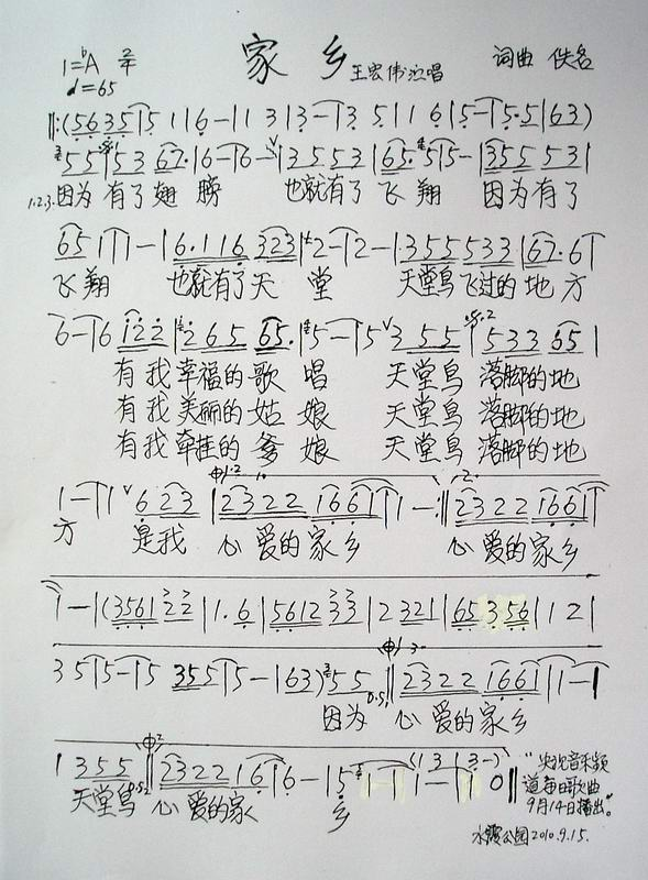 家乡_简谱_搜谱网