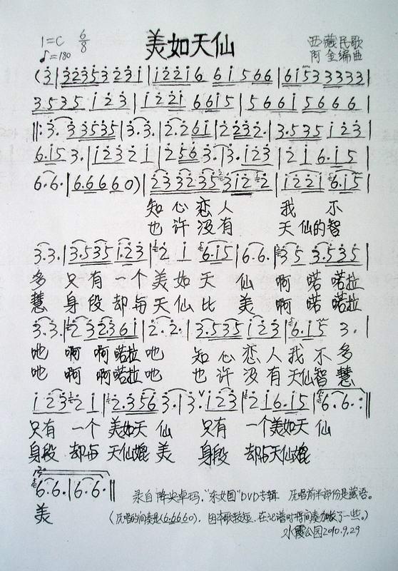 鸿雁降央卓玛简谱歌谱