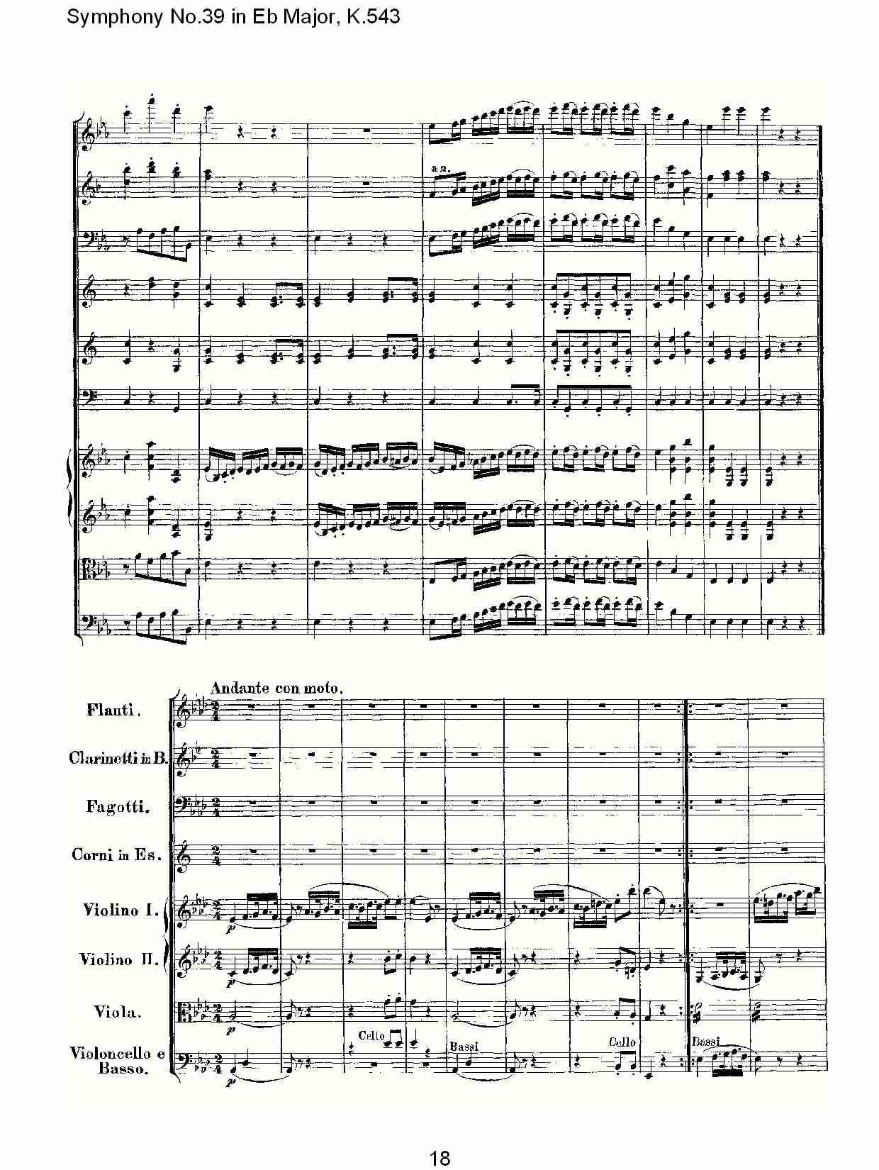 狮子山下交响乐总谱-b大调第三十九交响曲K.543 四
