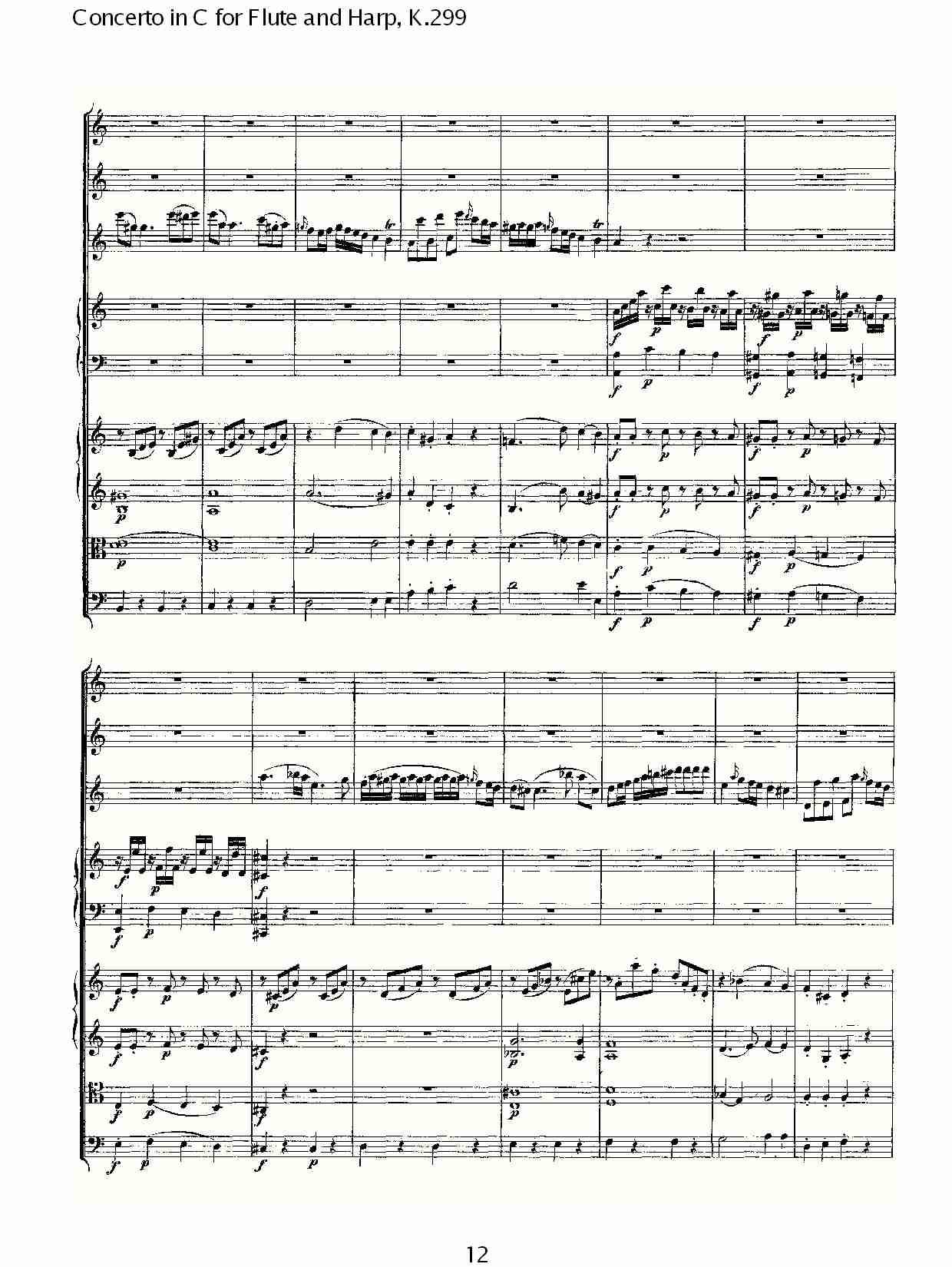 魔法城堡的长笛乐谱