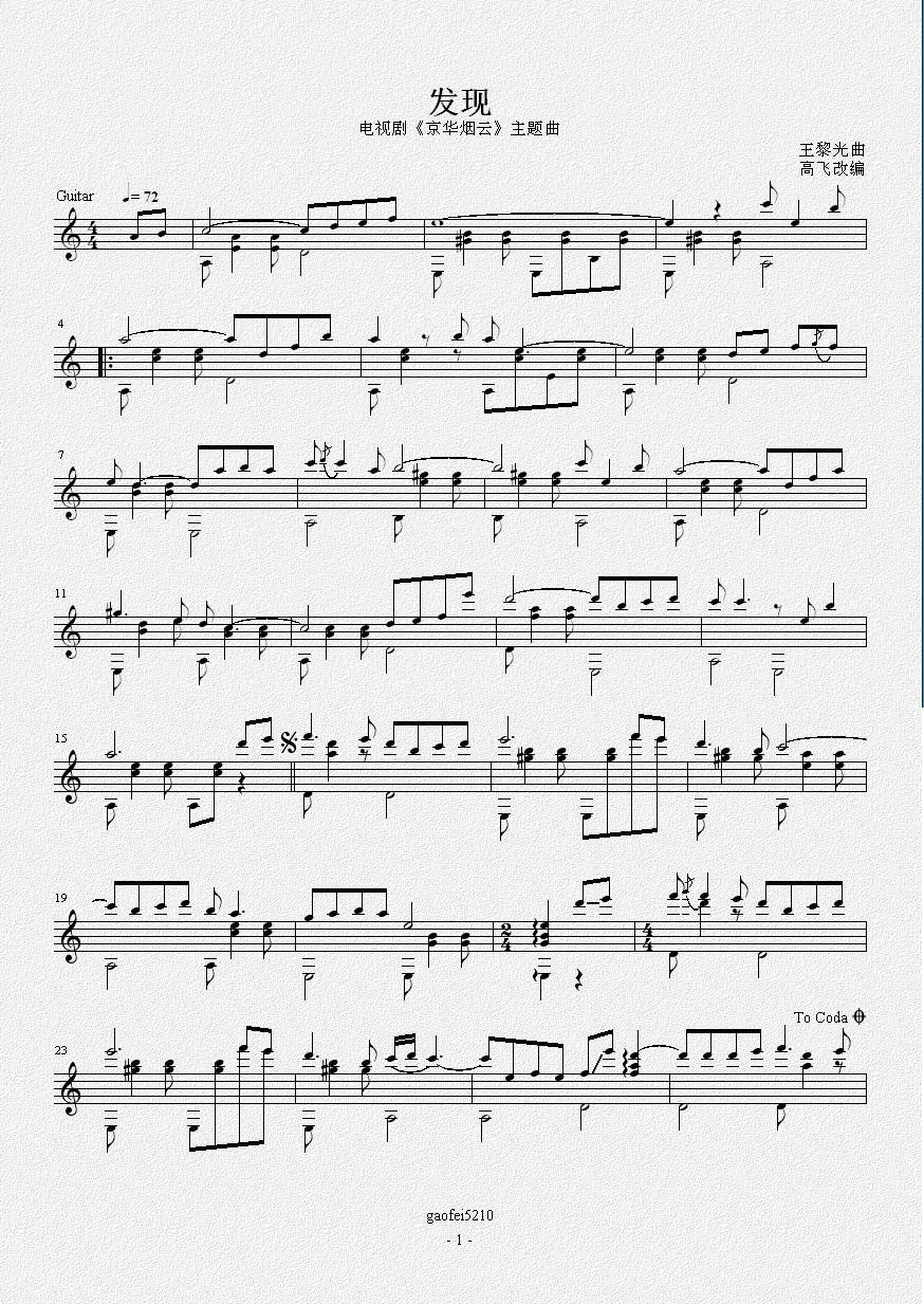 发现 古典吉他独奏谱