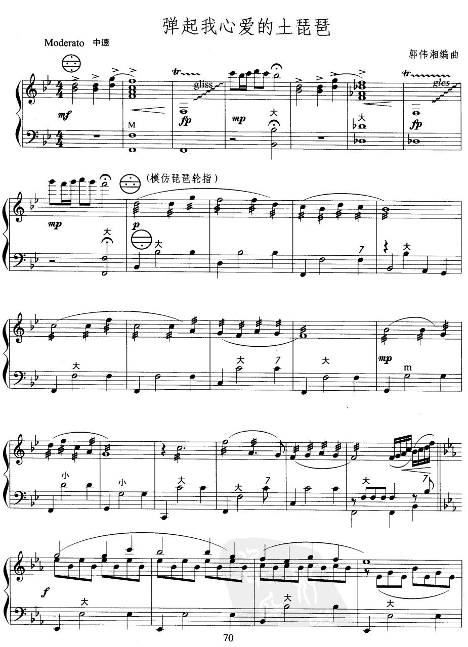 弹起我心爱的土琵琶手风琴谱