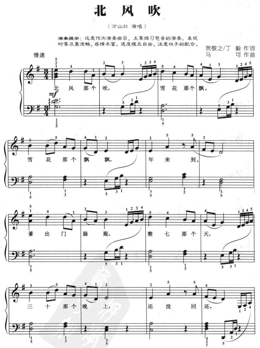 北风吹钢琴谱